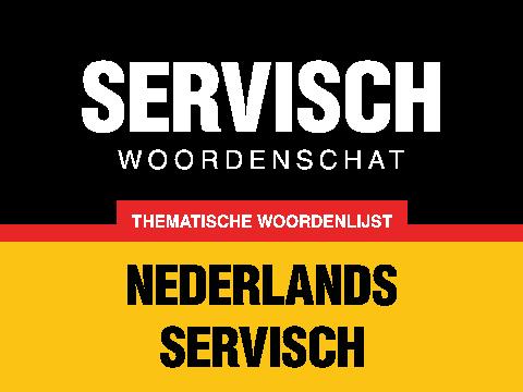 Servisch