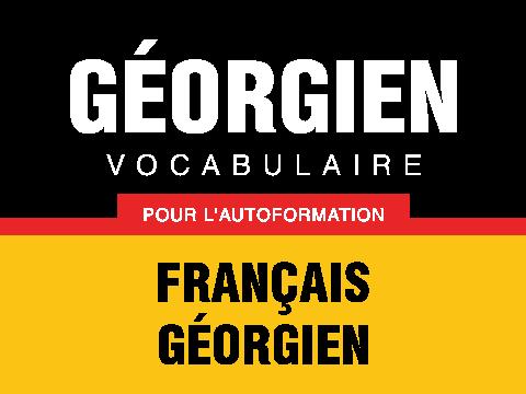 Géorgien
