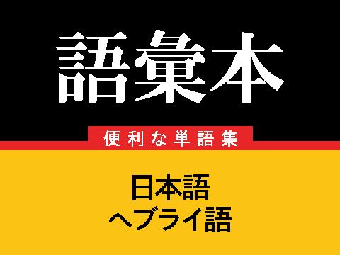 Heburai-go